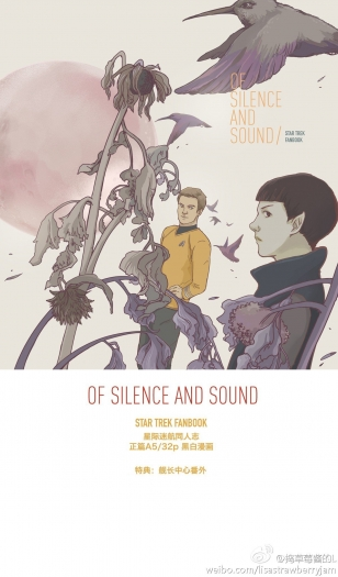 Of Silence and Sound