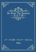 Be Ware The Rumors