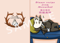 《Dinner recipe from Moonibal 》