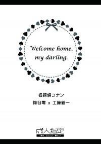 《Welcome home, my darling.》