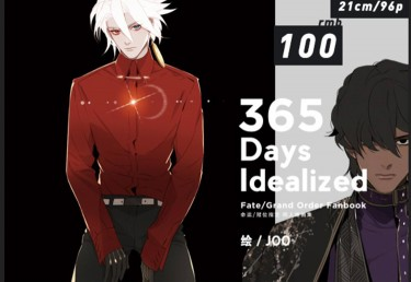 FGO全彩畫集《365 Days Idealized》