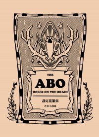 The ABO holes on the Brain 設定花絮