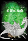月影、蟲尾、獸足、鹿角與銀龍的秘寶 Prelude of M.W.P.P.(I)Mysterious Treasure of Silver Dragon