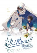 [K柯][快新]Oh!Rival!!