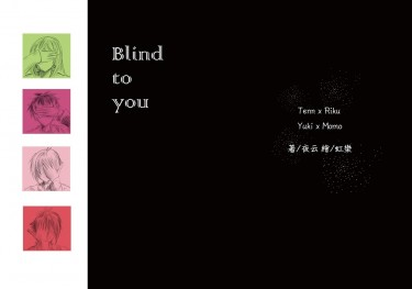 Blind to you