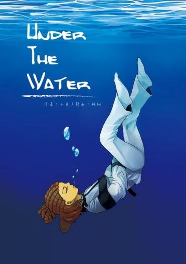Under the Water / 浮沉於水面之下