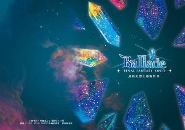 代理【FINAL FANTASY ONLY:Ballade】大會場刊