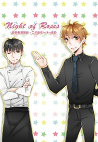 【一因】Night of Roses