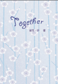 黑赤同居本《Together》
