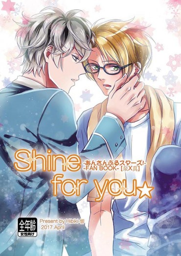 Shine for you★