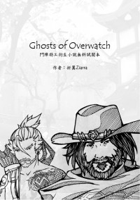 《鬥陣特工》Ghosts of Overwatch