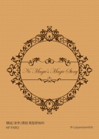 【樓誠/樓誠衍生】《No magic's magic story》無料