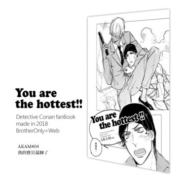 [柯南]You are the hottest
