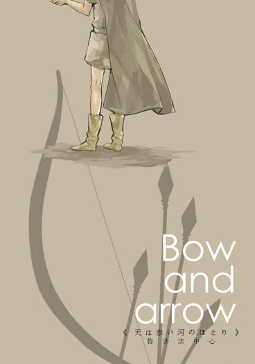 《Bow and arrow x尼羅河岸》