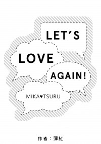 [無料] Let's Love Again!