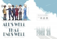 【A/Z奈因奈】All's Well That Ends Well