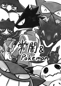 常闇&Pokemon