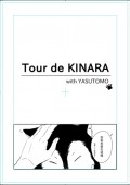 【金荒無料】Tour de KINARA with YASUTOMO