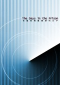 The Days in the Prison/在監獄裡數饅頭的日子