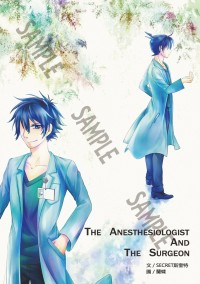 《The  Anesthesiologist and The Surgeon》
