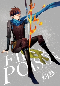 Fire&Poison 灼熱