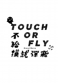 《Touch or Fly》德哈萬聖節無料