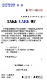 Take Care of