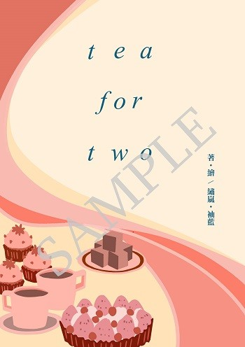 【ACCA新刊】《Tea For Two》尼吉新刊