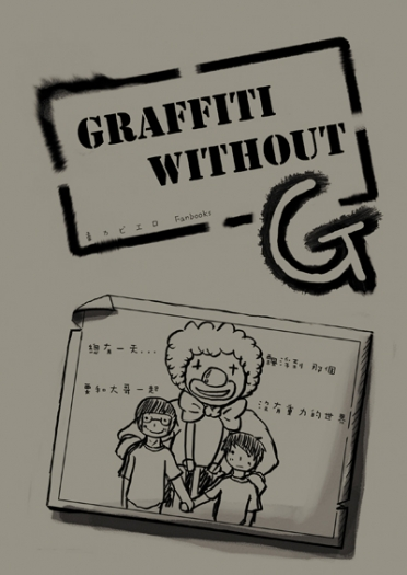 Graffit without G