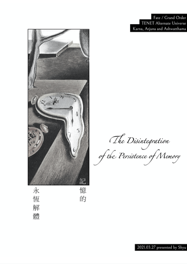 【印度兄弟】記憶的永恆解體|The Disintegration of the Persistence of Memory