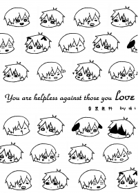 You are helpless against those you love 試閱小報