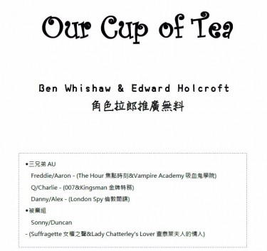Our Cup of Tea-Ben Whishaw & Edward Holcroft  角色拉郎推廣無料