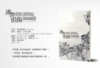 Collateral Damage 連帶損傷