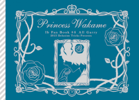Princess Wakame(日本語版)
