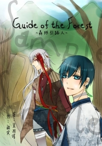 Guide of the Forest