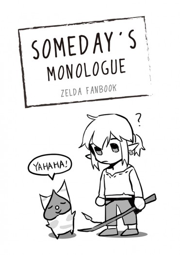 【薩爾達傳說】Someday's monologue 小料本
