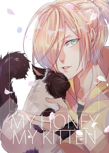 YOI Only-[奧尤]my honey my kitten-插圖本