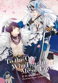 To the one whoTaught me of love /東離劍遊紀