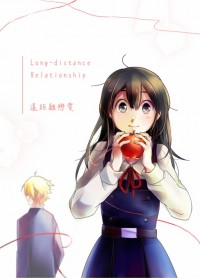玉子市場劇場版 餅玉閃光本 《Long-distance Relationship》