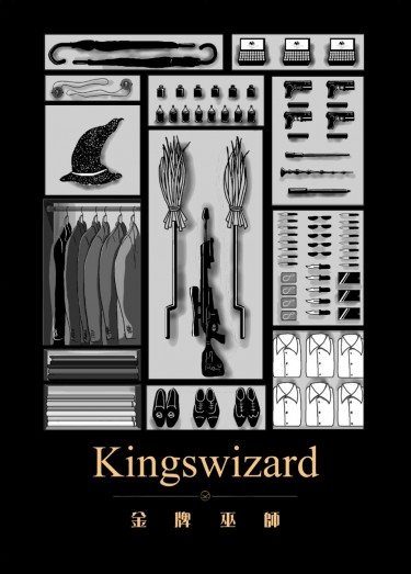 Kingsman + HP混同本 《Kingswizard》(金牌巫師) H/E
