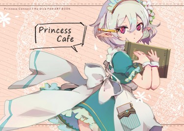 超異域公主連結 PRINCESS CAFE