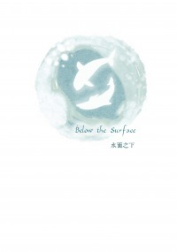 Below the Surface-水面之下-<Free!真遙.微宗凜>