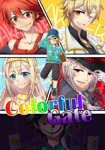 【Divine Gate歡樂向漫畫本】Colorful Gate