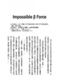 Impossible β Force - 試閱