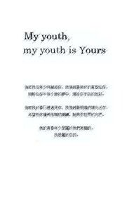My youth, my youth is yours