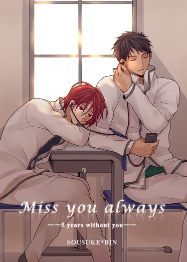 【Free! 宗凜】《Miss You Always》