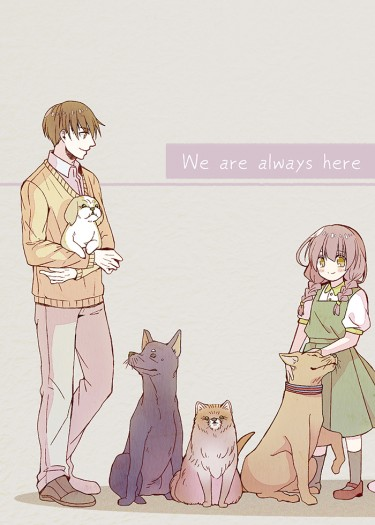 We are always here