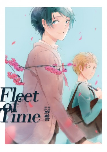 Fleet Of Time  匆匆那年
