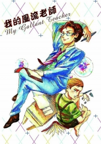 我的風流老師My Gallant Teacher