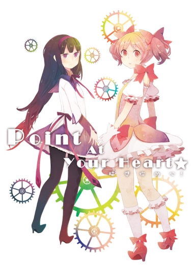 《Point At Your Heart!-瞄準你的心★-》
